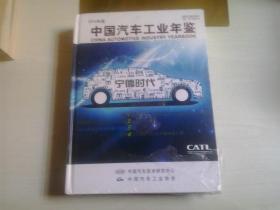 2016 中国汽车工业年鉴(未开封 封面外封模破损)