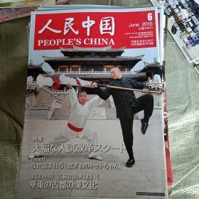 人民中国2015年6(日文)