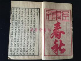 清金陵李光明庄精刻本《状元阁左绣春秋》存12册22卷。