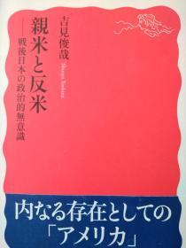 日文原版书:亲米と反米(亲美与反美)
