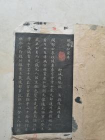 字帖,赵孟頫书闲邪公家传,有一页衬纸是不是讲钓鱼岛问题,请自己