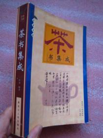 茶书集成  570页厚本