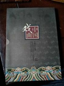 2008年中国戏曲印花税票(全部是小型章,品相好)