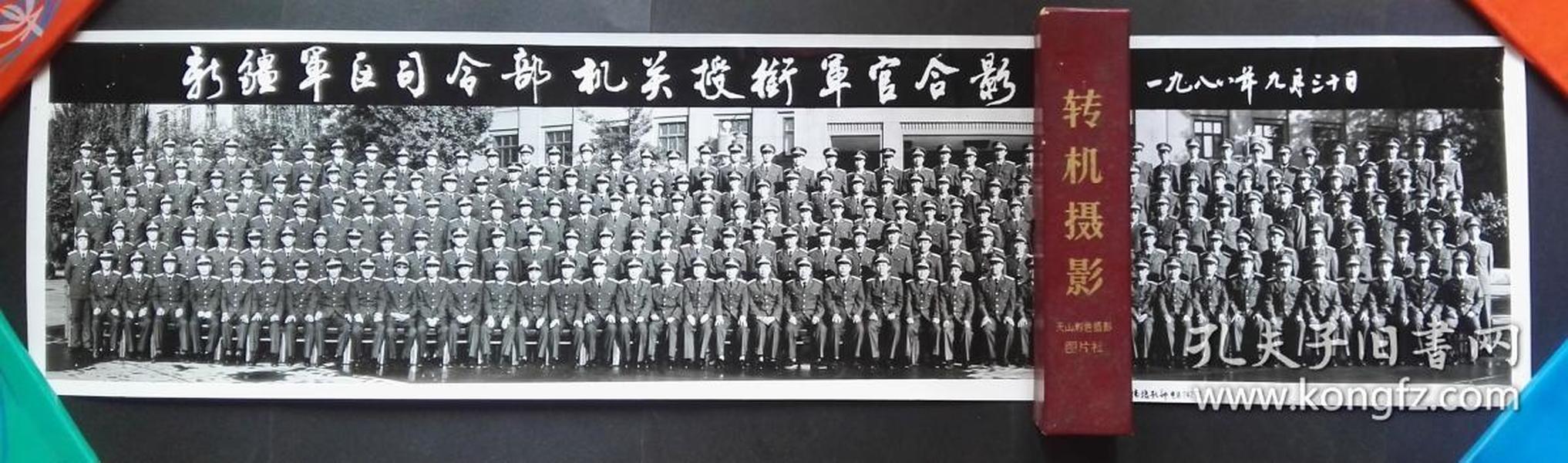 1988年,新疆授衔军官合影转机大照片,乌鲁木齐天山百货大楼摄影部,带原盒子