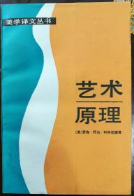 艺术原理(美学译文丛书)