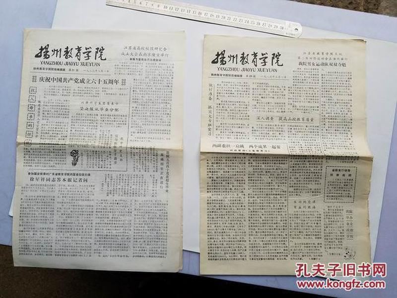 扬州教育学院1986两期