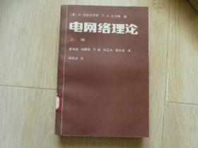 电网络理论(上册)