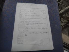 北京大学齐文颖教 手稿1页
