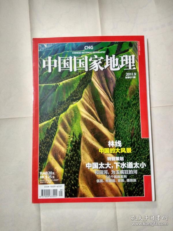 中国国家地理 2011年第9期