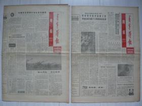《青年导报》1986年9月26日、12月5日。洛阳长江漂流探险队征服虎跳峡。