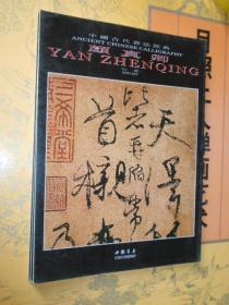 中国古代书法经典  颜真卿行书 颜真卿祭侄文稿
