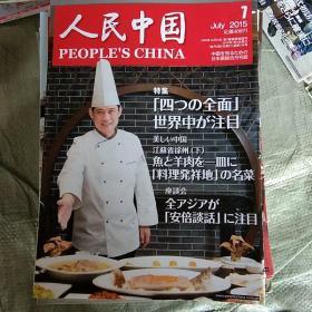 人民中国2015年7(日文)