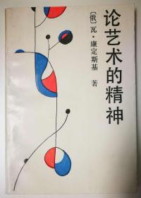 论艺术里的精神【1987年1版1印】