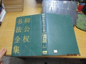柳公权书法全集(16开精装 影印1000册)