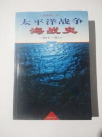 太平洋战争海战史1941—1945