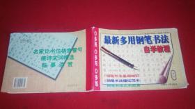 最新多用钢笔书法自学教程
