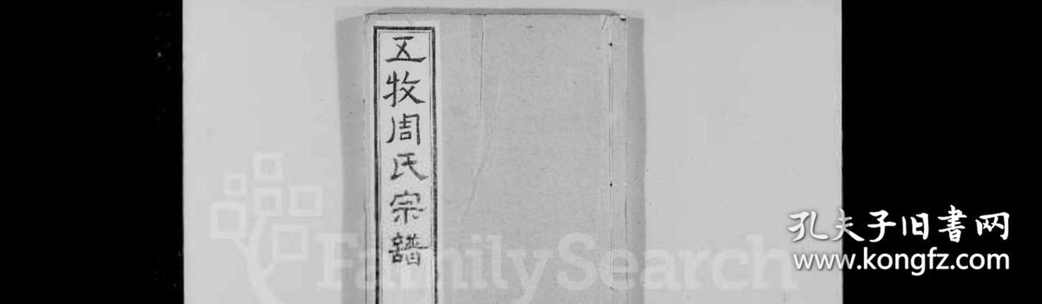 五牧周氏宗谱 [12卷,附3卷]