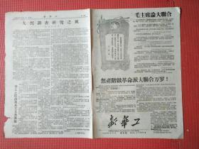 文革小报:新华工  第五期