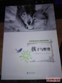 俄罗斯动物小说精品书系:孩子与野兽