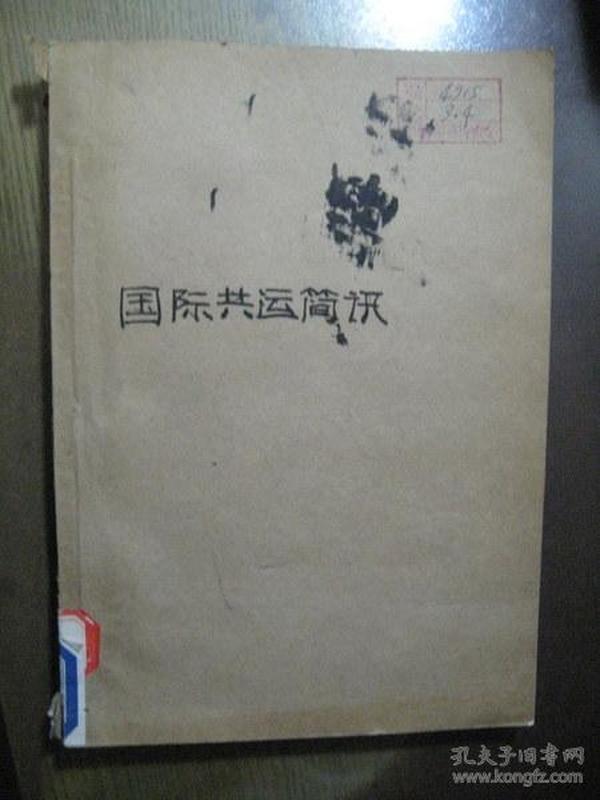 国际共运简讯 1972年181-240期