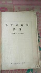 毛主席诗词汇注(内部参考 严禁外传) ( 1967年长春版很少见)吉林老年书画大学校长藏书