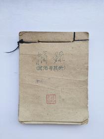 《贵州大学(国立贵州农工学院)》招生报名表裁剪成写字册!!