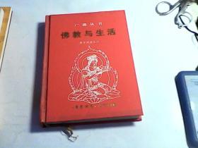 佛教与生活(佛学讲座之二)