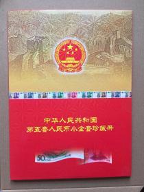 第五套人民币小全套珍藏册 人民币珍藏册 空册 第五套人民币册 可以放99版或者05版纸币