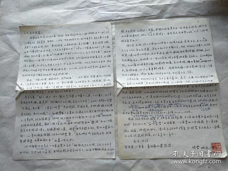 《论语体认》的作者 姚式川致信国民党元老陈立夫