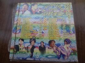 大镭射唱片:第一季十大劲歌金曲颁奖典礼    1996年劲歌金曲