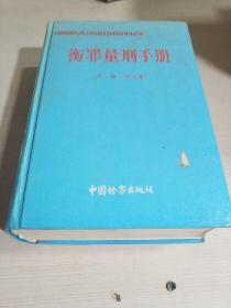 衡罪量刑手册(一版一印)