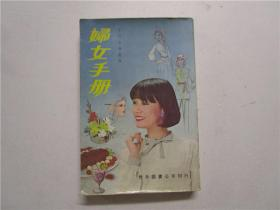 1981年版《妇女手册》