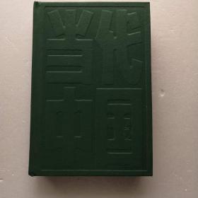 当代中国的民航事业(当代中国丛书)(精装本)