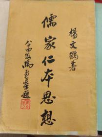 儒家仁本思想  76年初版