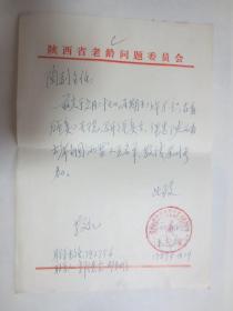 《陕西老年体育》编辑部主任 郭德全