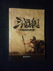 《三国杀(标准版)官方攻略本 》