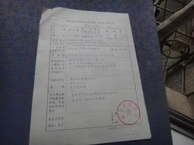 河北师范大学历史教授潘炳皋(鲁迅学生、留美著名学者)手札1页