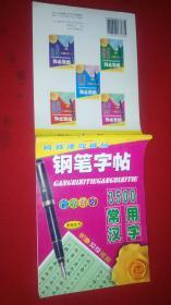 高效速成精品钢笔字帖--3500常用汉字行书练习