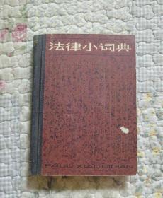 法律小词典
