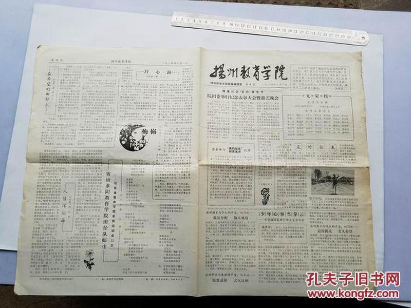 扬州教育学报1984第8期