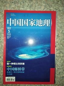 正版图书中国国家地*理