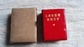 毛泽东思想胜利万岁(带林)
