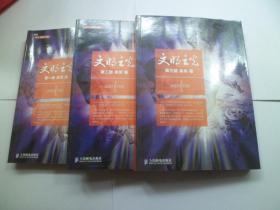文明之光 (第一、二、三册)合售