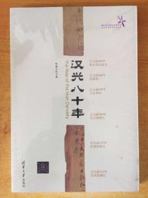 汉兴八十年(清华学生原创优秀作品)