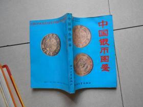 中国银币图鉴