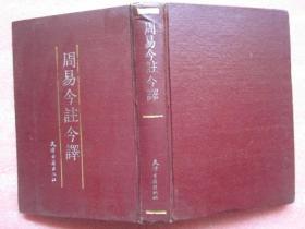《周易今注今译》布面精装、繁体竖版、天津古籍出版社 、干净品佳、无勾画字迹