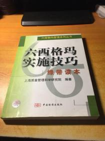 六西格玛实施技巧:绿带读本