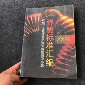 彈簧標準匯編.1995