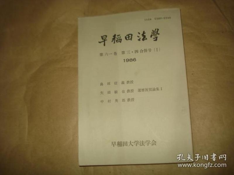 早稻田法学 第六一卷第三四合并合1986