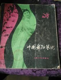 中国舞蹈艺术